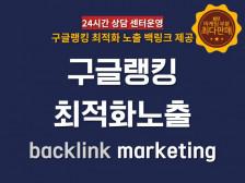 구글랭킹, 최적화노출, 검색SEO최적화를 위한 백링크, 보도자료 [구글SEO전문가]드립니다.
