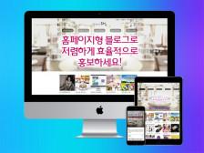 홈페이지형 블로그 디자인 제작 비싼 홈페이지 필요할까요? 홍보효과 좋은 블로그 만들어드립니다.