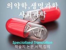 영어에 대한 열정과 타고난 언어적 감각으로 꼼꼼하고 정확하게 번역해드립니다.