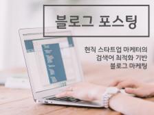 [블로그마케팅] 현직 스타트업 마케터가 블로그 마케팅을 해드립니다.