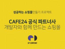 Cafe24 공식 파트너사 개발자가 쇼핑몰를 제작해드립니다.