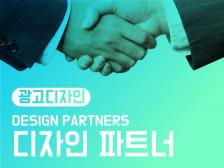[명함/광고디자인]당신의 디자인 파트너가 되어드립니다.