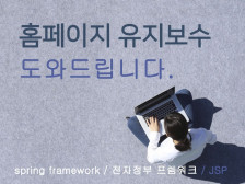 spring framework 기반 웹홈페이지 기능수정,간단수정 및 기능추가해드립니다.