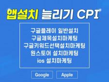 어플리케이션 순위노출의  비밀!!  나만 몰랐던 인기 앱 만들기!! 저희가 다 해드립니다.