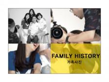 가족역사에 한페이지를 아름다운 추억으로 남겨드립니다.