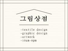 컨셉에 맞는 다양한 패턴 그래픽 디자인 해드립니다.