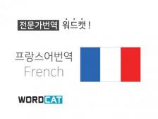 (프랑스어) 신속하고 정확한 고품질 번역 서비스 제공해드립니다.