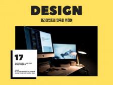 현직 CMO&디자이너가 기업과 개인의 입맛에 맞을 때 까지 디자인 해드립니다.