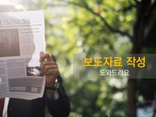 [사회적기업/사회공헌기업 대상] 보도자료 작성 도와드립니다.