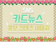 SNS 카드뉴스 및 컨텐츠 , 이벤트 이미지 제작해드립니다.
