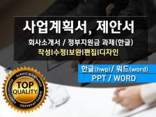 겉만 화려한 문서 NO! 디자인만 뽑내는 문서 NO! 최고의 성과문서를 작성해드립니다.