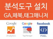 GTM + GA + NA + FB Pixel 종합 설치해드립니다.