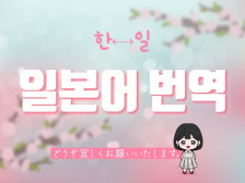 일본 영주권자 한국인의 완벽한 번역 (일한,한일)드립니다.