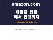 아마존 입점대행 / 셀러 교육 / 컨설팅 -  아마존 A-Z 셀러 교육드립니다.
