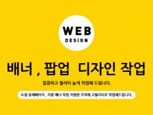 간단한 배너부터 소셜 상세페이지까지 착한가격으로 고퀄리티의 디자인을해드립니다.
