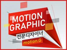 모션그래픽 인포그래픽 | 고객 맞춤형으로 영상 제작해드립니다.