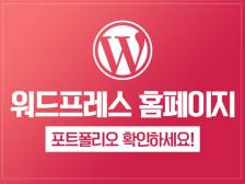 디자인 퀄리티 중심  기업  웹사이트를 제작해드립니다.