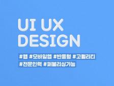 실무경력의 디자인 전문가가 맞춤 디자인 해드립니다.