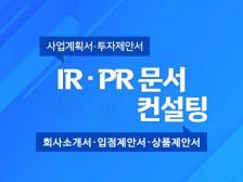 [ IR / PR ] 투자제안서,  사업계획서,  전문 컨설팅드립니다.