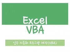 Excel VBA 작업 / 수정해드립니다.