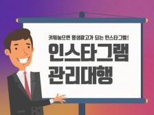 크몽 최우수상] 50%할인/ 총합200k이상 계정보유 인스타그램 전문가 가 관리대행 해드립니다.