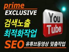 [최적화작업] 동영상 검색노출을 위한 맞춤 최적화작업 (YouTube SEO)드립니다.