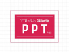 원하는 그대로 PPT를 살려드립니다.
