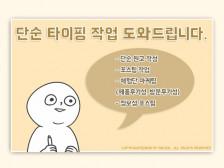 신속한 작업으로 원고 작성/ 단순 타이핑/ 번역을 해드립니다.
