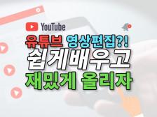[작업실에서 유튜브 영상 만들어보기] 현직 유튜버가 알려주는 영상편집드립니다.