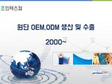 원단ERP, 원단OEM생산/수출 프로그램 판매(커스터마이징) 및 제작 해드립니다.