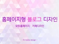 홈페이지형블로그 / 블로그디자인 / 고퀄리티 블로그 제작해드립니다.