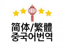 중국어 번체/간체 상관없이 의뢰인님의 목적에 맞춰 매끄럽고 센스있게 번역해드립니다.