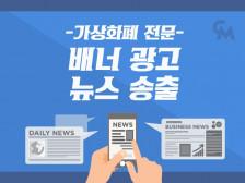 블록체인 암호화폐 전문 사이트에 배너 광고 및 뉴스 송출해드립니다.