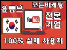 전문기업)유튜브 100%실제유저 (영상,채널)계정관리드립니다.