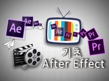 영상제작 감독의 실전 After effect! 초보자분들 편하게 가르쳐드립니다.
