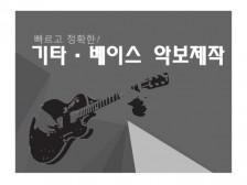 기타/베이스 악보 정확하게 제작(채보)해드립니다.