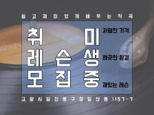음악 쌩초보도 할 수 있다!! 취미로 배우는 작곡 레슨 해드립니다.