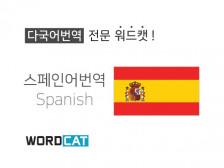(스페인어) 신속하고 정확한 고품질 번역 서비스 제공해드립니다.