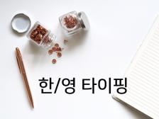 한글 / 영어 단순타이핑 작업 도와드립니다.