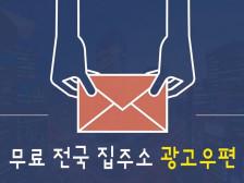 전국 집주소를 추출하여 광고우편을 보내드립니다.