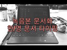 한국어 녹음본 문서화, 한영 문서 타이핑 해드립니다.