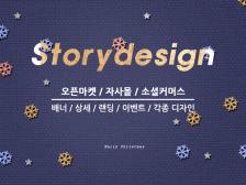 [스토리디자인] 다양한 배너 / 상세 / 오픈 /소셜 디자인 해드립니다.