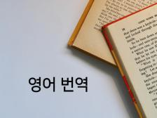 영어 -> 한글 번역 (비지니스메일/계약서/논문 등) 해드립니다.