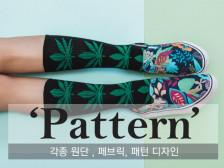 당신이 원하는 특별한 디자인과 패턴을 제시해드립니다.