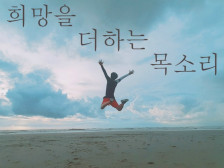 [남녀 성우]희망을 더하는 다양한 느낌의 맞춤 더빙! 고퀄리티로 녹음해드립니다.