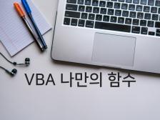 """엑셀 VBA - """"나만의 함수"""" 만들어드립니다."""