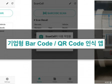 기업용(Custom) 바코드/QR코드 인식 앱 제작해드립니다.