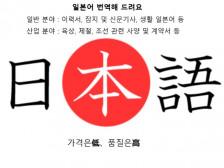 일본어 번역(일반에서 산업분야)- 이력서, 신문기사, 생활일본어, 산업플랜트 등 번역해드립니다.