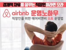 직장인이  airbnb AUTO (에어비앤비) 로 운영하도록 도와드립니다.
