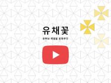 당신의 유튜브 채널을 꽃피워드립니다.